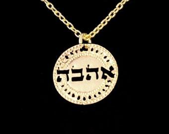Hebrew Ahava jewelry, Gold necklace, Love jewelry, Ahava necklace, Coin necklace, Spiritual jewelry, Inspiration, Unique Jewish jewelry