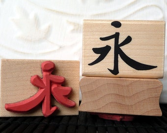 Forever Chinese Symbol rubber stamp from oldislandstamps