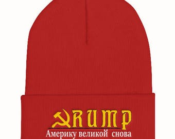 Trump Russia Winter Hat Make America Great Again in Russian Forty Five Out