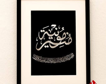 Two names (couple) elegant in Arabic calligraphy