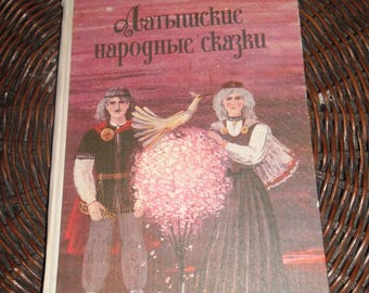 The book of fairy tales. Latvian folk tales. The Soviet book. A book for children. Vintage book.