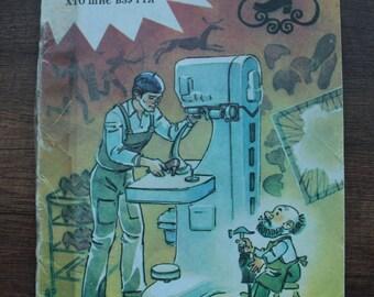 """About those who sew shoes, Taras Kinko,""""Veselka"""" Kiev 1982"""