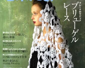 Keitodama Summer 2015-  Japanese Craft Book (SAL) MM