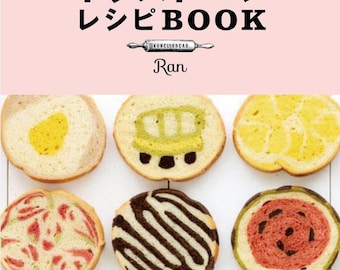 """Japanese How to make Bread Book,""""Illustration Bread Recipe Book""""[4594611249]"""