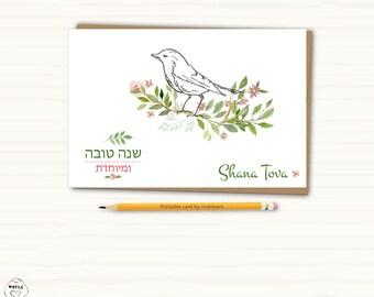 Rosh Hashanah cards, Hebrew Shana Tova card, Happy new year, New Year cards, Jewish new year, Shana Tova printable