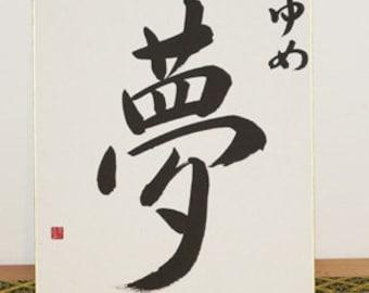 Japanese calligraphy - YUME (dream)