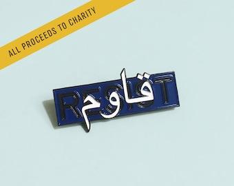 RESIST enamel lapel pin : JUSTINE by Ibrahim Al Thawadi