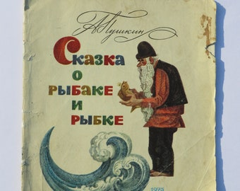 "Russian vintage children's book ""The Tale of the Fisherman and the Fish"" by Pushkin. Russian poets. Russian poems. Children literature USSR"