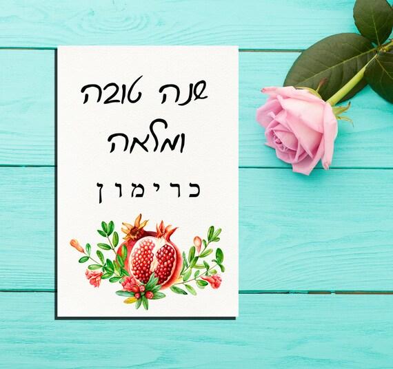 Shana Tova! Rosh Hashana card - Jewish New Year. Greeting text Shana Tova  on Hebrew - Have a sweet year. Happy New Year. Honey, honey stick, apple,  ...