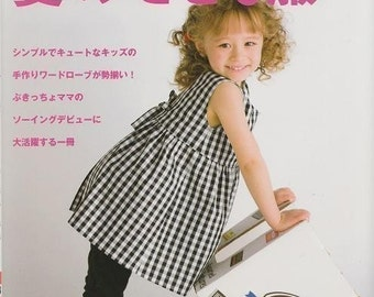 SALE! One Day Sewing KIDS SUMMER Clothes - Japanese Book