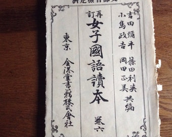 1902's A Japanese Story reading class text book for girls