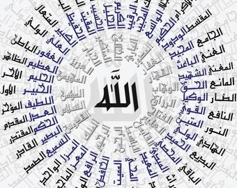 99 Names of Allah - Islamic Wall Art and Arabic Calligraphy | Islamic Decor and Art Prints | Modern Islamic Wall Art & Digital Paintings