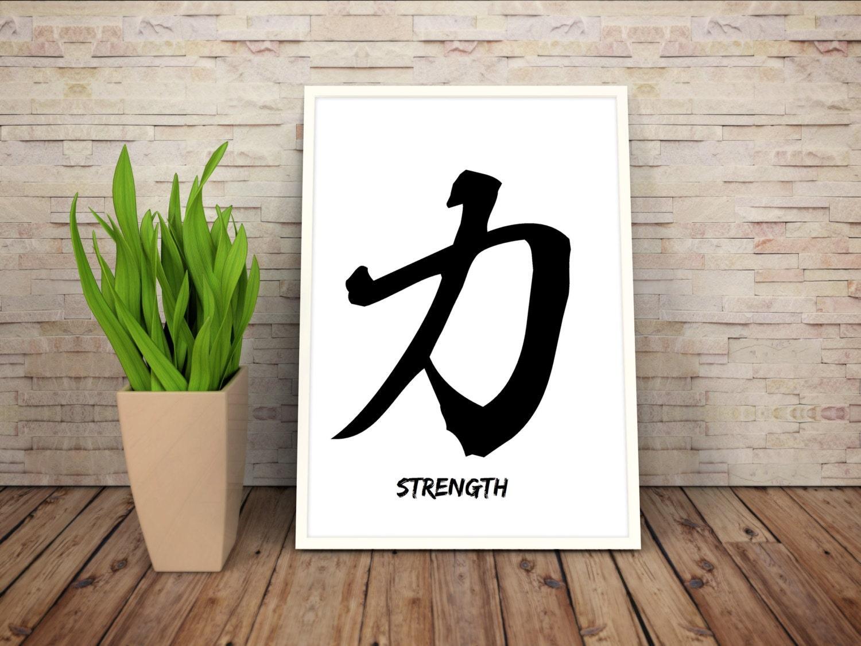 Japanese wall art strength kanji art printable wall art zoom biocorpaavc