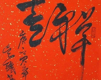 CHINESE CALLIGRAPHY-- LUCK
