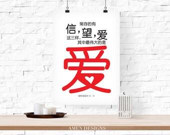 Chinese Scripture. 1 Corinthians 13:13. 哥林多前书 13. 11x14in. PDF. Printable Christian Typography Print Design.