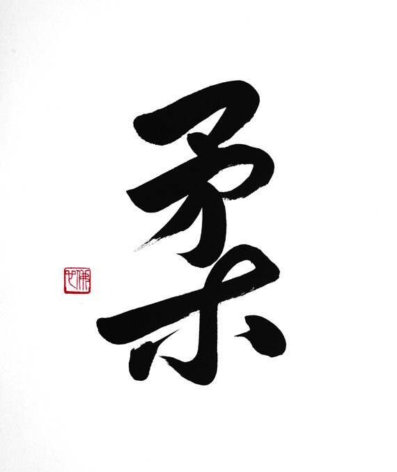 Giclee Prints Gentleness Kindness Goodness Chinese