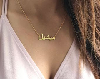 Arabic name necklace etsy arabic name necklacepersonalized arabic necklacearabic letter with namearabic necklace aloadofball Image collections