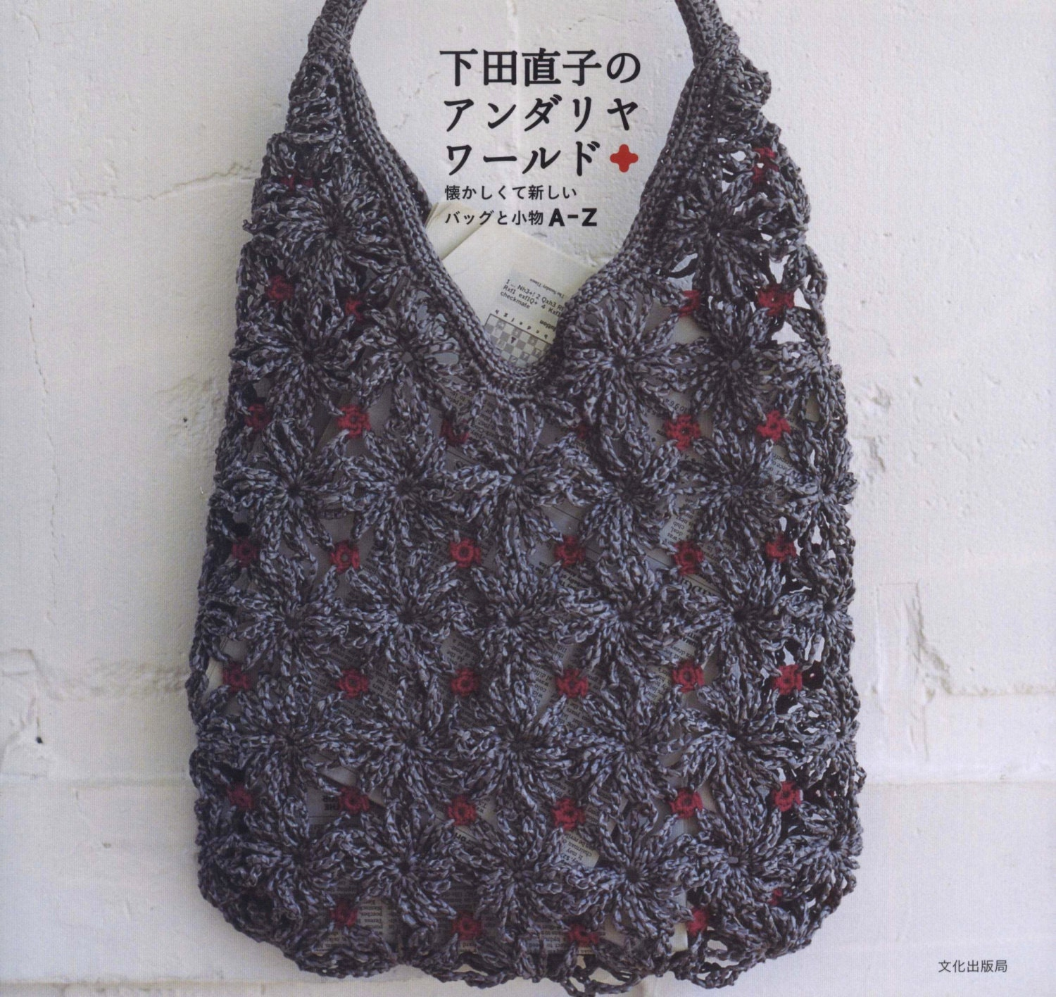 Crochet Bags And Accessories Japanese Crochet Craft Book Pdf