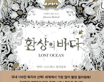Browse More Items From Etsy Favorite Favorited Add To Added Lost Ocean Coloring Book