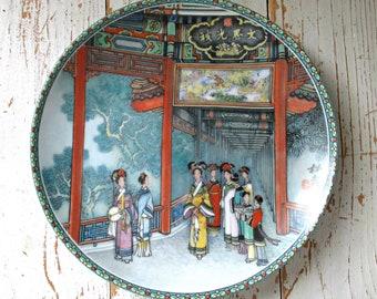 1989 Imperial Jingdezhen Porcelain Collectors Plate - The Long Promenade