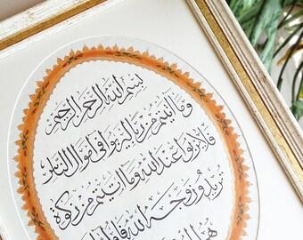 "Quran Surah Ar-Rum ""What you give in zakah multiplies"" ORIGINAL Islamic Calligraphy Painting 17x20"", Quran Decor, Ramadan Gift, Eid Gifts"