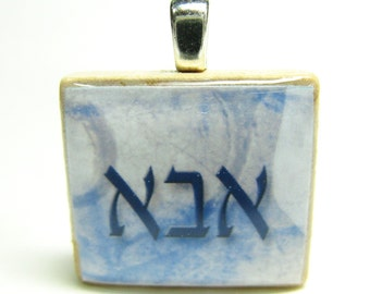 Hebrew Scrabble tile - Abba - Father - with abstract blue background