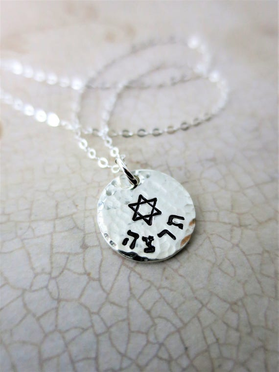 Hebrew Name Necklace - Star of David - Bat Mitzvah Gift - Gift for Jewish Girl - Judaica - Sterling Silver Pendant Necklace - Magen David