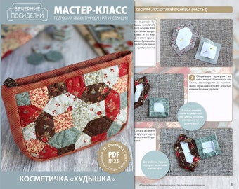 "PDF Sewing Tutorial ""Cosmetic bag"" (in Russian)"