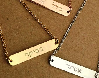 Hebrew Necklace, Name Hebrew Jewelry Necklace, Personalized Necklace, Engraved Necklace, Rose Gold Silver Necklace, Bat Mitzvah Gift
