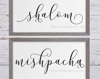 Jewish Signs BUNDLE, Family Mishpacha AND Shalom, Farmhouse Sign, Hebrew Art, Jewish Decor, Hebrew Sign, Instant Download, Judaica