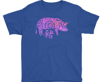 Year of the Pig Chinese Zodiac Youth Short Sleeve T-Shirt