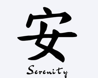 Serenity Chinese Character Vinyl Decal, Cell Phone Decal, Tablet Decal, Laptop Decal, Mug Decal, Car Decal