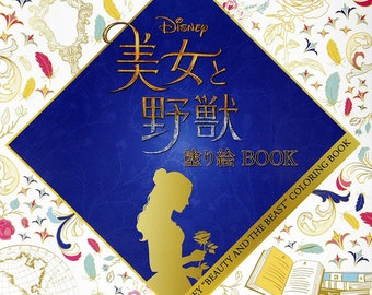 "Disney ""Beauty and the Beast"" Coloring Book (Boutique Mook no.1351) - Japanese Beauty and the Beast Colouring Book, 9784834774511"