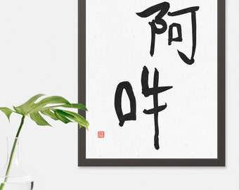 Japanese Gift Inspirational Wall Art Digital Japanese Kanji A-un 阿吽 'In Perfect Harmony' Printable Kanji Calligraphy