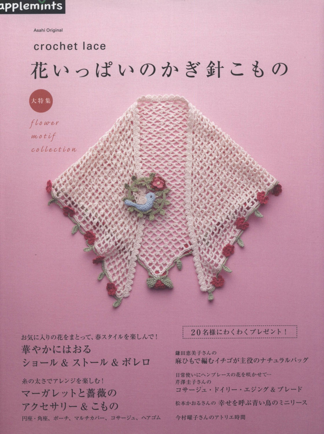 Crochet lace crochet pattern crochet clothes japanese zoom biocorpaavc Gallery