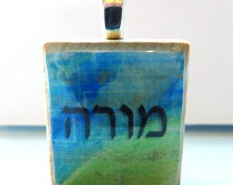 Moreh or morah - teacher - Hebrew Scrabble tile pendant with blue green background