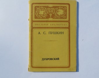 "Russian vintage book ""Dubrovsky"" by Pushkin. Russian writers poets. Russian classic literature. Children literature USSR Soviet vintage book"
