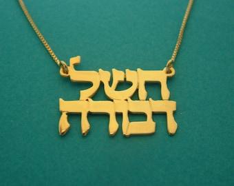 Two Hebrew Name necklace Hebrew Name Necklace Gold Bat Mitzvah Gift Gold Hebrew Name Plate Bat Mitzvah Gifts Name Necklace Hebrew Gold