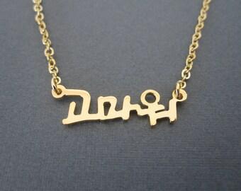 Personalized Mini Gold Korean Name Necklace - Hangul Name Necklace - Korean Necklace - Korean Jewelry - Custom Gift - Hangul Custom Name
