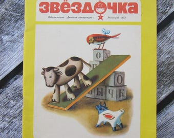 vintage rare Journal children Asterisk almanac preschoolers rare book USSR Childrens almanacs child magazine ussr gift collectors book rare