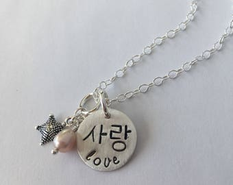 Korean Hangul LOVE Pendant With Starfish and Pearl