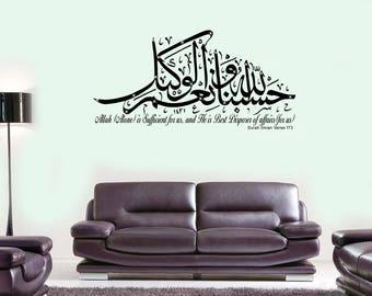 Islamic wall Stickers Hasbunallahu, Surah Imran verse 173 ,Decals Calligraphy + Swarovski Crystals