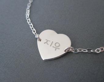 Personalized Sterling Silver Engraved Korean Name Heart Bracelet - Hangul Name - Korean Bracelet - Korean Jewelry - Custom Name Gift