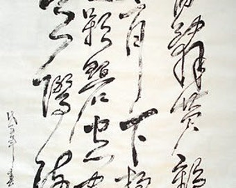 CHINESE CALLIGRAPHY-- Seeing Off  an old friend
