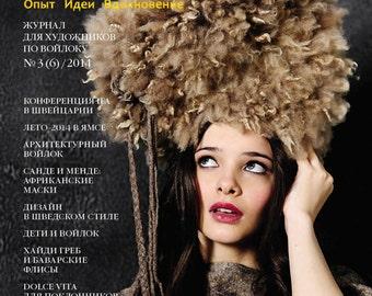 Felt Fashion 6 Sep 14 in English - Felting tutorials - How to felt - Best feltmakers - Felt workshops - Еxhibition of felt - Felt