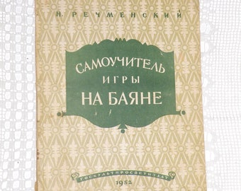 Antique book. Vintage USSR book. The self-teacher to playing the accordion 1952. Самоучитель игры на баяне. Music book. Self Instruction.