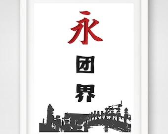 Printable Asian Bridge, Asia Printable, Calligraphy Printable, Asian Prints, Bridge, AsianArtwork, Symbol Artwork