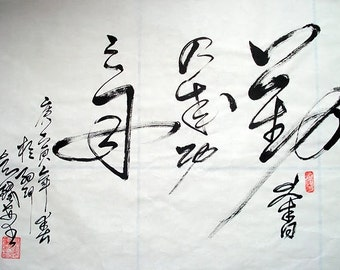 CHINESE CALLIGRAPHY- Diligence Is The Mother Of Success