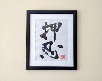 "Karate Gift, Osu, Oss ""押忍"", Japanese Calligraphy, Shuji Art, Unframed, 25cm x 20cm"