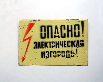 Soviet military sign #1 - Danger - electric fence